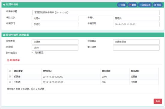 在bootstrap开发框架中使用datatable直接录入表格行数据的方法