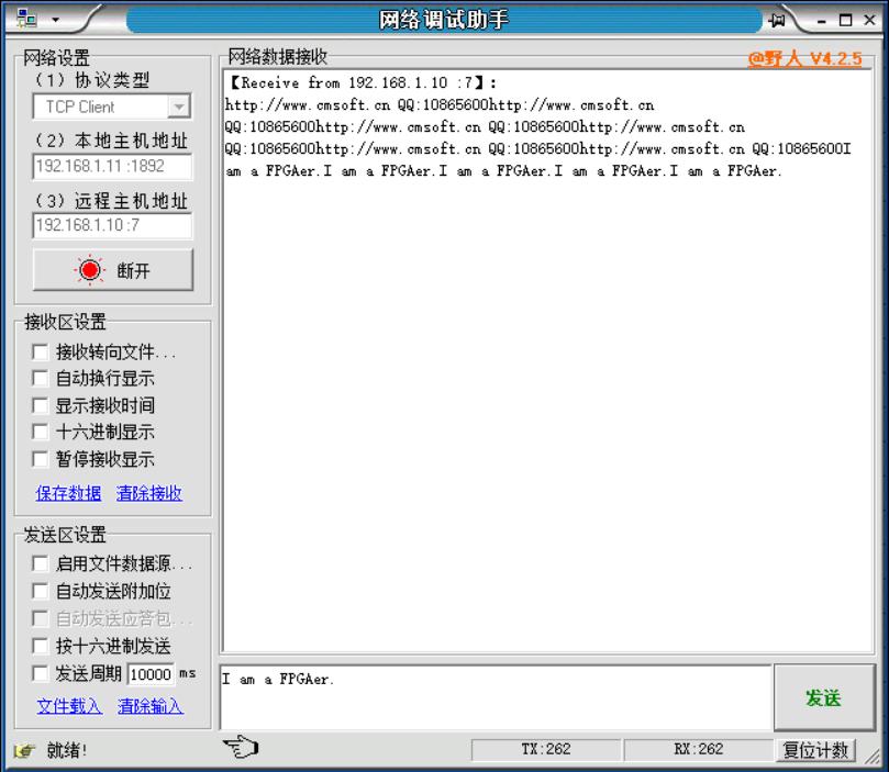 利用ZYNQ SOC快速打开算法验证通路(6)——LWIP实现千兆TCP/IP